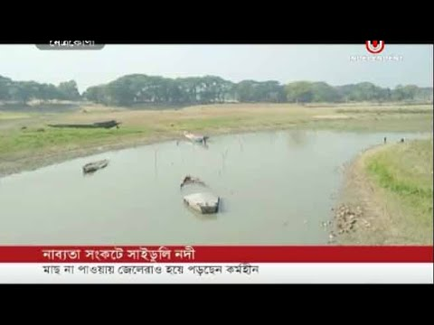 Netrokona river dries out (23-03-2019) Courtesy: Independent TV