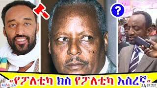 "Ethiopia: ዶ/ር መረራ ""የፖለቲካ ክስ የፖለቲካ እስረኛ"" - Dr Merera Gudina, Daniel , Shibeshi, Elias Gebru - VOA"