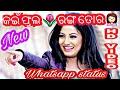 To Gabhare jui Jai, Maha Maha base, New Whatsapp Status, ତୋ ଗଭାରେ ଜୁଇ ଯାଇ , B. Nayak Presentations