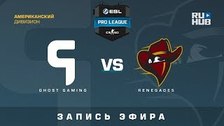 Ghost Gaming vs Renegades - ESL Pro League S7 NA - de_inferno [Godmint, SleepSomeWhile]