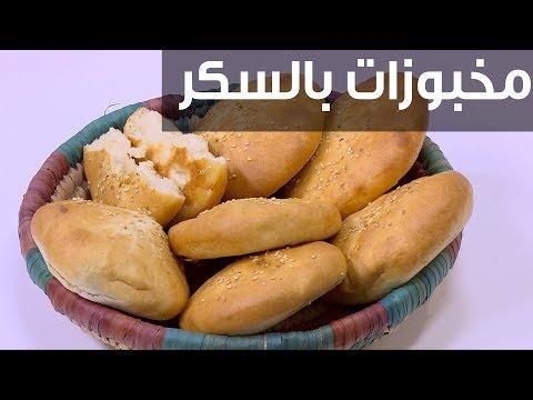 العرب اليوم - شاهد:طريقة إعداد مخبوزات بالسكر