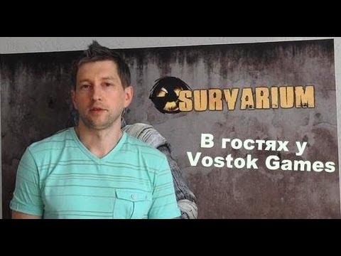 ИгроПарк: В гостях у Vostok Games (часть 1)