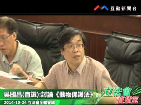 吳國昌2  20141024立法會全體會議
