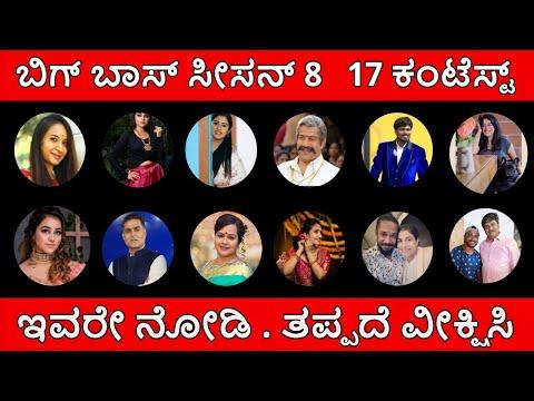 bigg boss kannada season 8  contestants list