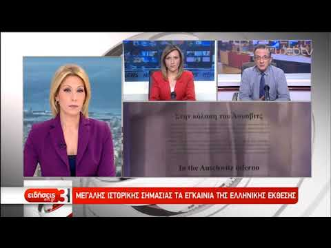 Ο Ν. Βούτσης στην «πορεία των ζώντων» στο Άουσβιτς | 2/5/2019 | ΕΡΤ