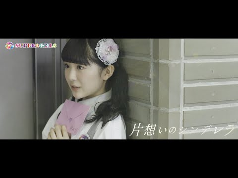 , title : 'SUPER☆GiRLS / 片想いのシンデレラ Music Video Full ver.'
