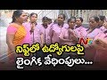 NIFT House Keeping Employees Complaint on Boss For Sensual Harassments   #MeToo   NTV