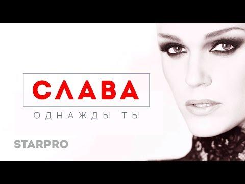Слава  - Однажды ты (Премьера песни) (видео)
