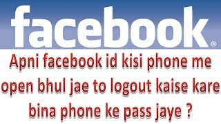 facebook id kahi logged in bhul jae to dusre computer ya mobile se logout kaise kare  how to logout facebook account from other ...