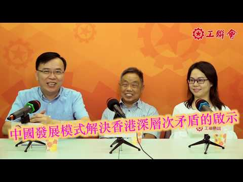 【工联网台】《工联热话》中国发展模式解决香港深层次矛盾的啓示