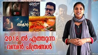 Video р┤╡р┤ор╡Нр┤кр╡╗ р┤Ър┤┐р┤др╡Нр┤░р┤Щр╡Нр┤Щр┤│р╡Бр┤ор┤╛р┤пр┤┐ 2018 р┤Ор┤др╡Нр┤др╡Бр┤ир╡Нр┤ир╡Б I 2018 Big budget Malayalam Movies MP3, 3GP, MP4, WEBM, AVI, FLV Oktober 2018