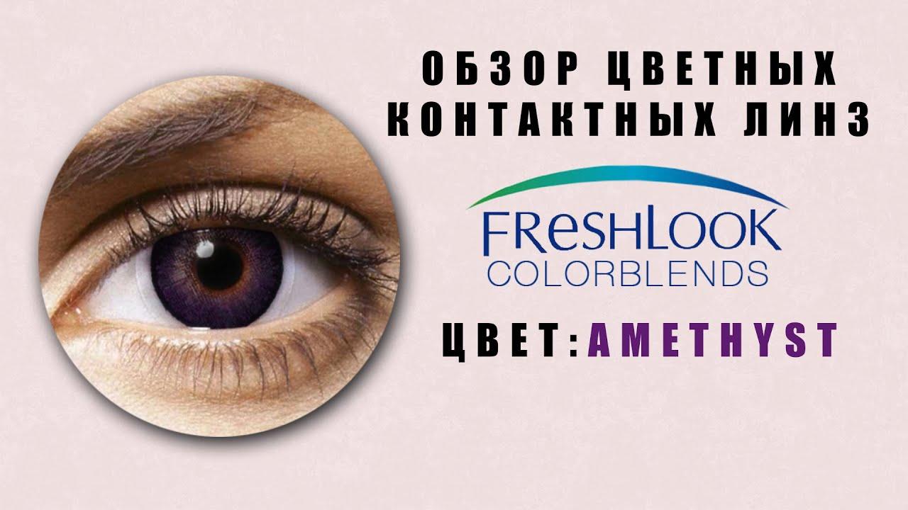 Контактные линзы FreshLook Colorblends Amethyst