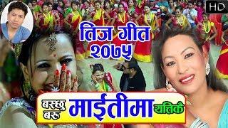 Bhaneko Mana Khurukka - Mousam Gurung & Kalika Rokka