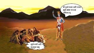 Video आखिर क्यों नहीं बचाया भगवान श्री कृष्ण ने अभिमन्यु को - Why Lord Krishna didn't save Abhimanyu !! MP3, 3GP, MP4, WEBM, AVI, FLV September 2018
