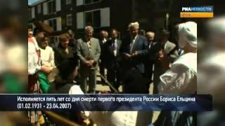 Канадцы встречали Ельцина овациями