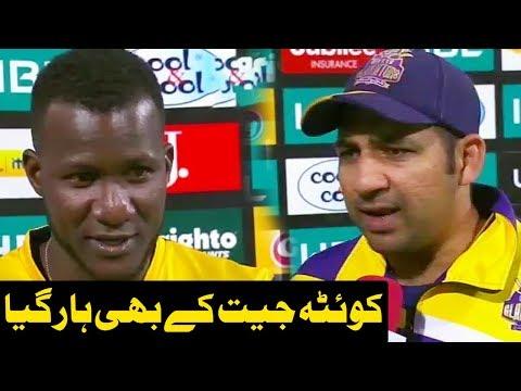 Quetta Jeet Ke Bhi Haar Gya | Quetta Gladiators Vs Peshawar Zalmi | HBL PSL 2018 (видео)