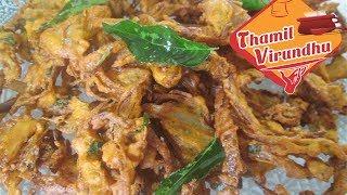 onion pakoda in Tamil ( English subtitle ) - evening snack recipes - pakora recipe