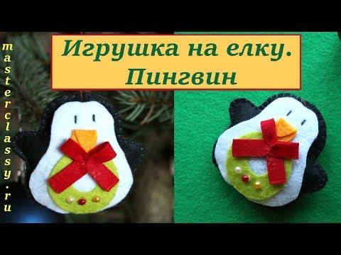 Christmas DIY. Pinguin. Новогодние елочные игрушки своими руками. Пингвин: пошаговый видео урок