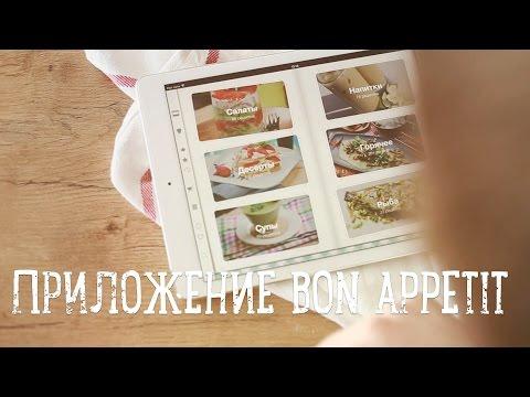 bon - Вы еще не пробовали готовить вместе с нашим новым приложением для iPad? Получается очень вкусно, оно вам понра...