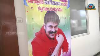 Nagababu Launch Athadu Ame Priyudu New Movie | Kaushal Manda