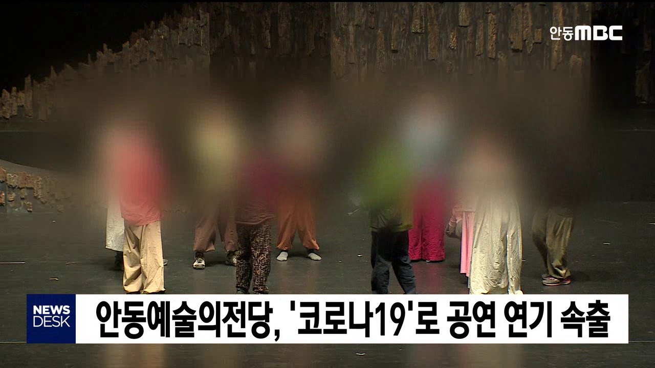 안동 예술의전당, '코로나-19'로 공연 연기 속출