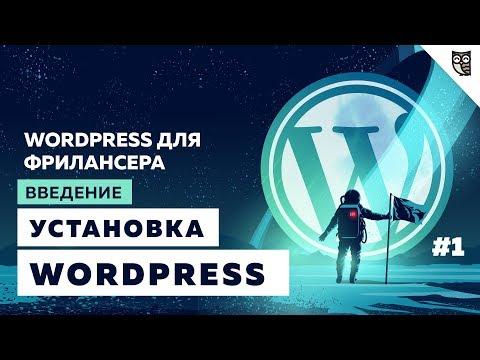Wordpress для фрилансера