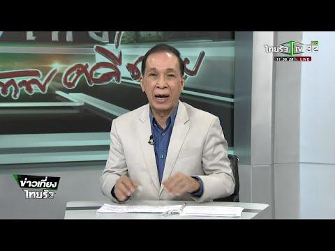 พบฮีโร่ช่วยฝรั่งโคลนดูด ปวดหลังเรื้อรัง : ขีดเส้นใต้เมืองไทย | 18-12-61 | ข่าวเที่ยงไทยรัฐ