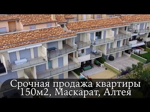 Срочная продажа! 150м2 Квартира в элитном доме в Алтеа. Квартиры в Испании