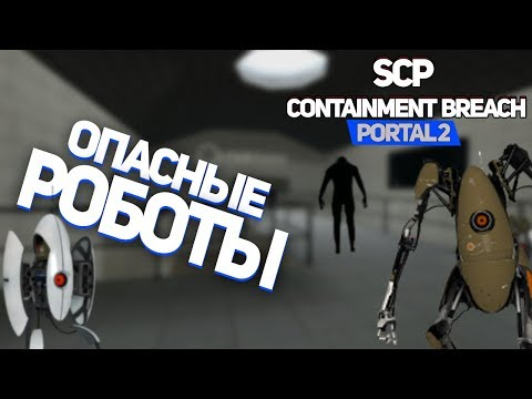 ОПАСНЫЕ РОБОТЫ | Portal 2 | SCP - Containment Breach [V.4] [Omega]