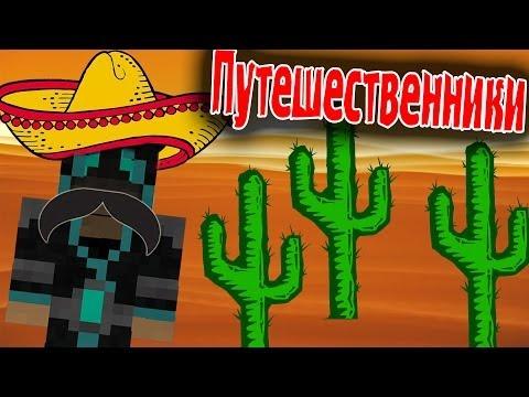 Горячие Мексиканцы! (Путешественники) №7