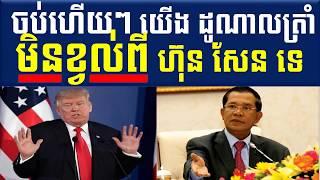 Khmer News - រឿងធំហើយ! ការចាប