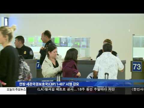 LAX 영주권 포기 서명 강요? 2.2.17 KBS America News