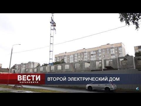 Вести Барановичи 11 июля 2019.