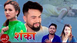 Sanka - Mohan Khadka & Ganga Lohani