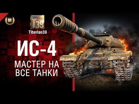Мастер на все танки №123: ИС-4 - от Tiberian39 [World of Tanks]