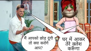 millind gaba vs TALKING tom  funny call! talking tom fuuny call on kalesh song