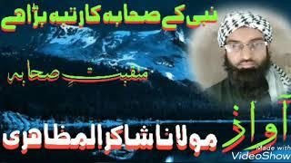 Video Molana Shakir Al Mazahiri (..)Nabi ke sahaba ka rutba bara he MP3, 3GP, MP4, WEBM, AVI, FLV Agustus 2018