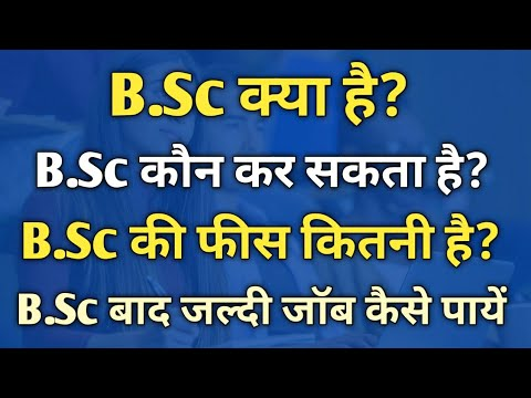 B.Sc Kya hai | B.Sc (BSc) Kya hota hai | B.Sc Course details in hindi| BSc course after 12th Science