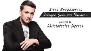Nikos Makropoulos - Ζήτημα Ζωής Και Θανάτου