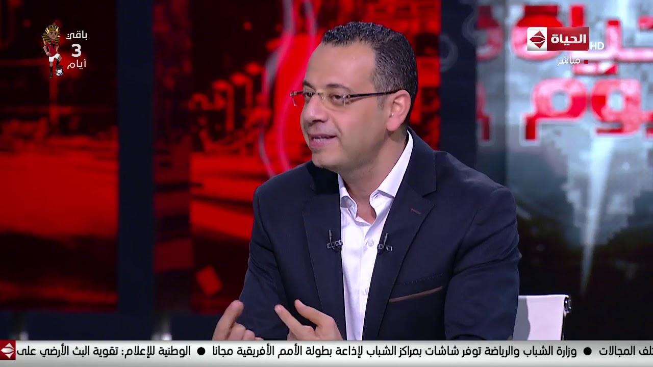 الحياة اليوم - تامر صقر: الناس بتحمل صلاح  فوق طاقته