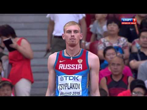 2.26 Daniil Tsyplakov HIGH JUMP WORLD CHAMIONSHIP Beijing 2015 qualification man