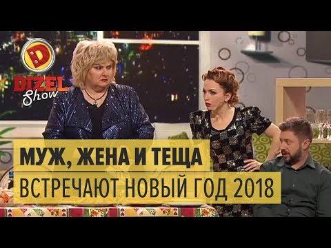 Муж, жена и теща встречают Новый год 2018 – Дизель Шоу | ЮМОР ICTV (видео)