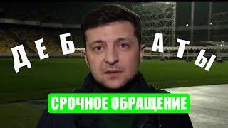 СРОЧНО! Обращение Зеленского по поводу дебатов с Порошенко