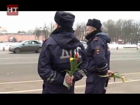 Праздничное настроение для женщин-водителей постарались создать сотрудники новгородской Госавтоинспекции