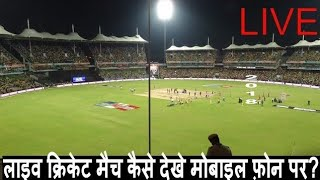 SonyLiv Mobile App is available Android mobile or IOS (Apple Iphone) Moible. Free installation.Live Streaming in Mobile phone Process. These Matches are available to Sony TV or Ten Sport thats why Hotstar can't play these all matches in Hotstar App so plz watch this video and follow some step to watch live cricekt match in mobile phoneFor Subscribe my Youtube Channel : http://youtube.com/c/GulshanWalechaThanks for Watching this Video.Like us on Facebook : http://facebook.com/gulshanwalecha1    Follow us on Twitter : @gulshanwalecha     If you like this Video click on Thumbs Up.. For any Query write us on Comment Box