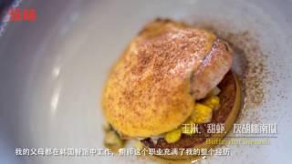 Meta 令韩国菜荣登精致餐饮之殿堂