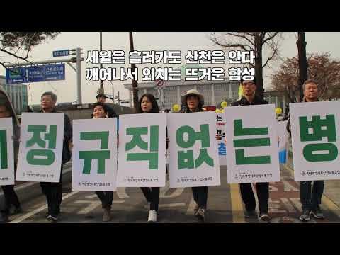 [영상] 임을 위한 행진곡_자막_2019년 보건의료노조