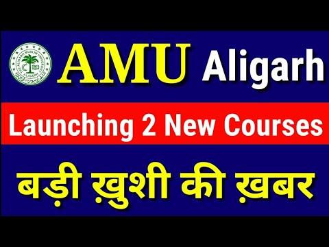 AMU शुरू करने जा रही है दो नई कोर्स 🔥| Amu Admission 2020 | Aligarh me admission kaise le | AMU News