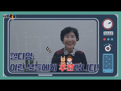 [은빛파워TV] 마포빛 내 인생_ 웰다잉 프로그램 안내
