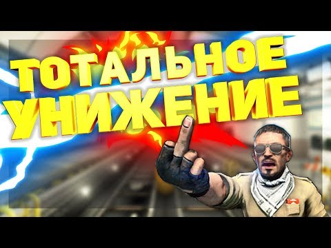 БИТВА В МЕТРО // ТОТАЛЬНОЕ УНИЖЕНИЕ 1 НА 1 В КС ГО